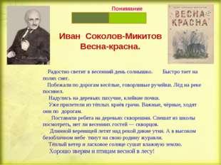 Иван Соколов-Микитов Весна-красна.  Радостно светит в весенний день солнышк