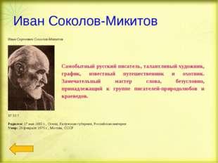Иван Соколов-Микитов Самобытный русский писатель, талантливый художник, графи