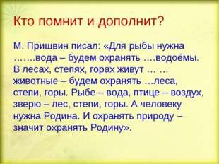 Кто помнит и дополнит? М. Пришвин писал: «Для рыбы нужна …….вода – будем охра