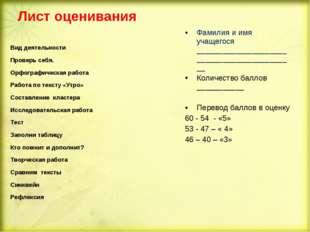 Лист оценивания Фамилия и имя учащегося _____________________________________