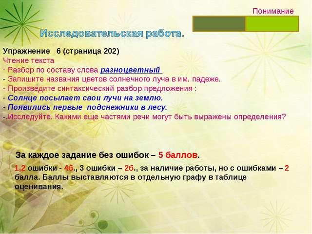 Упражнение 6 (страница 202) Чтение текста Разбор по составу слова разноцветн...