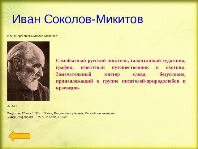 Иван Соколов-Микитов Самобытный русский писатель, талантливый художник, графи...