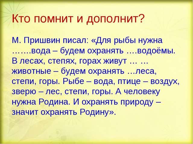 Кто помнит и дополнит? М. Пришвин писал: «Для рыбы нужна …….вода – будем охра...