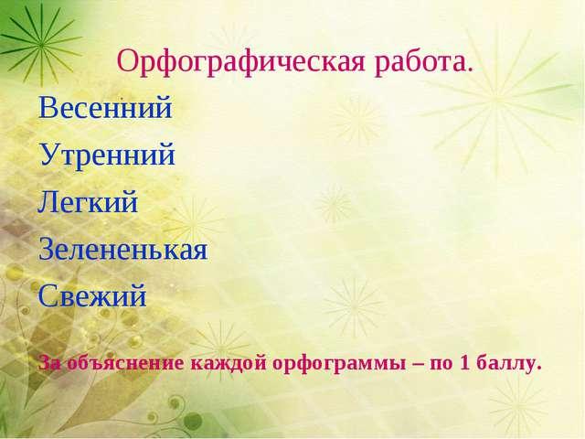 Орфографическая работа. Весенний Утренний Легкий Зелененькая Свежий За объясн...