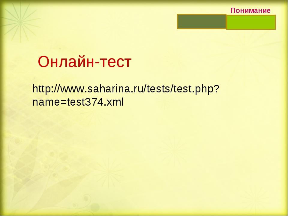 Понимание http://www.saharina.ru/tests/test.php?name=test374.xml Онлайн-тест