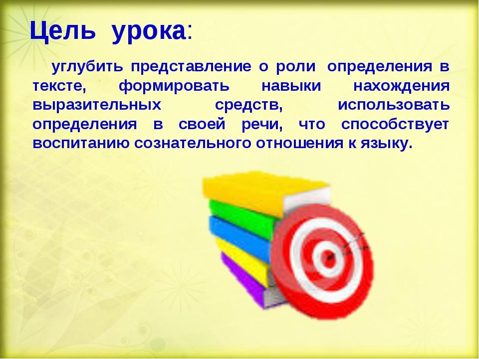 Цель урока: углубить представление о роли определения в тексте, формировать...