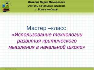 Мастер –класс «Использование технологии развития критического мышления в нача