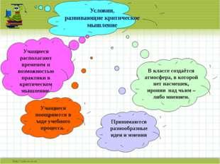 Условия, развивающие критическое мышление Учащиеся располагают временем и воз
