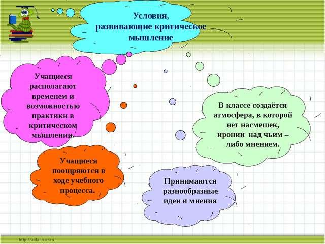 Условия, развивающие критическое мышление Учащиеся располагают временем и воз...