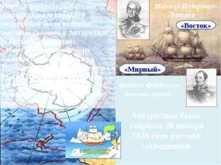Фаддей Фаддеевич Беллинсгуазен Михаил Петрович Лазарев «Восток» «Мирный» Анта