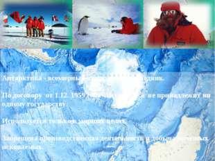Антарктика - всемирный природный заповедник. По договору от 1.12. 1959 года А