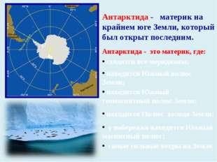 Антарктида - это материк, где: Антарктида - материк на крайнем юге Земли, кот