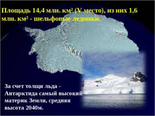 За счет толщи льда - Антарктида самый высокий материк Земли, средняя высота 2