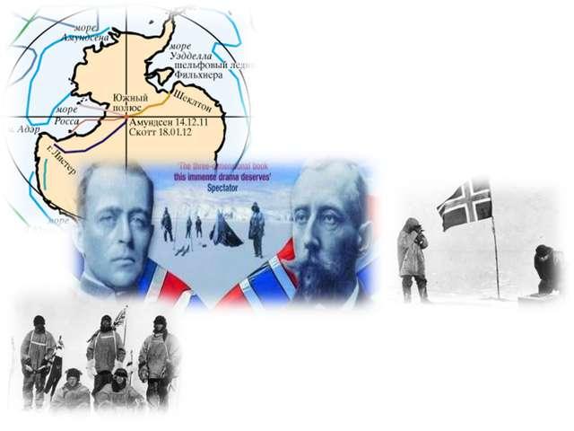 14.12.1911 Южного полюса достигла норвежская экспедиция Руаля Амундсена, 18....