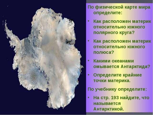 По физической карте мира определите: Как расположен материк относительно южно...