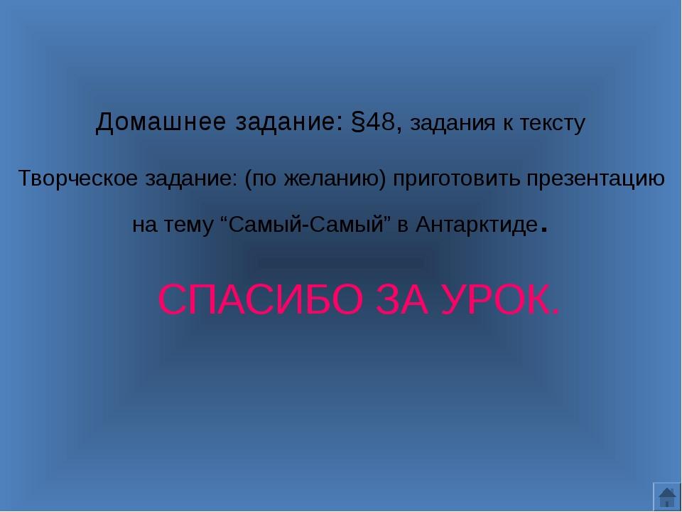Домашнее задание: §48, задания к тексту Творческое задание: (по желанию) при...