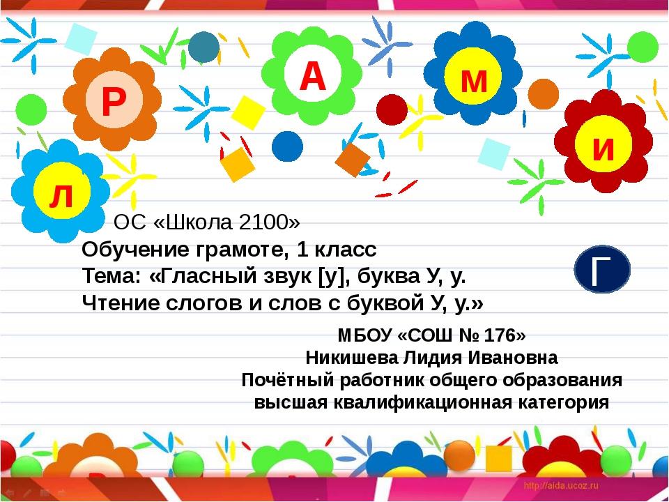 ОС «Школа 2100» Обучение грамоте, 1 класс Тема: «Гласный звук [у], буква У,...