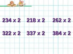 234 х 2 218 х 2 262 х 2 322 х 2 337 х 2 384 х 2