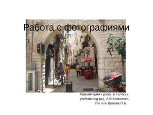 Работа с фотографиями Презентация к уроку в 7 классе учебник под ред. А.И.Але