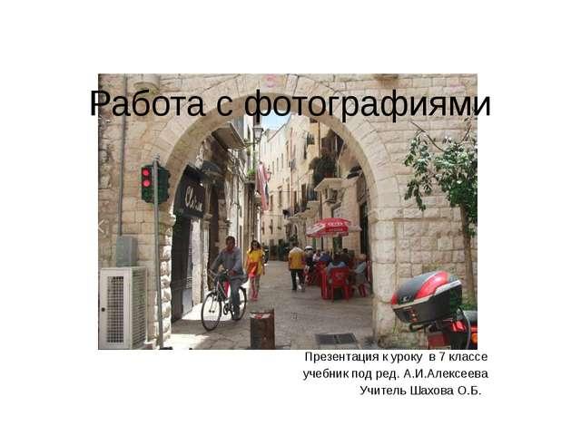 Работа с фотографиями Презентация к уроку в 7 классе учебник под ред. А.И.Але...