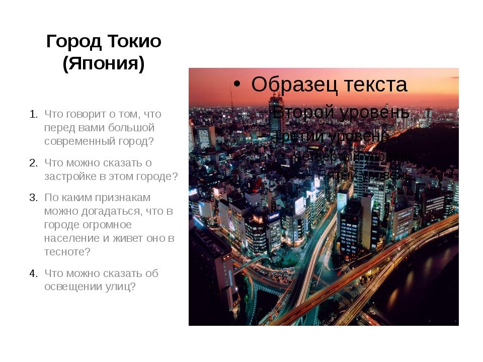 Город Токио (Япония) Что говорит о том, что перед вами большой современный го...