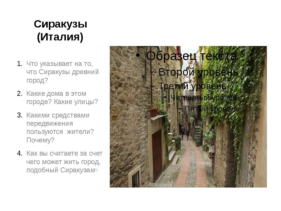 Сиракузы (Италия) Что указывает на то, что Сиракузы древний город? Какие дома...