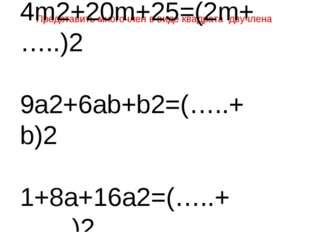 Представить многочлен в виде квадрата двучлена 4m2+20m+25=(2m+…..)2 9a2+6ab+b