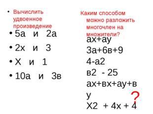 5а и 2а 2х и 3 Х и 1 10а и 3в Вычислить удвоенное произведение Каким способом