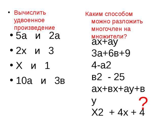 5а и 2а 2х и 3 Х и 1 10а и 3в Вычислить удвоенное произведение Каким способом...