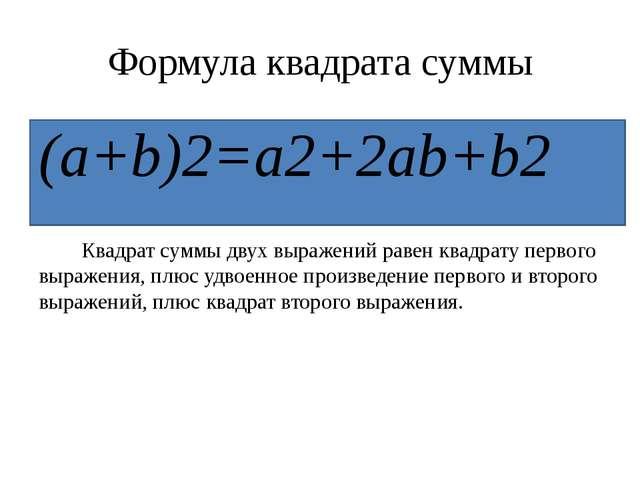 Формула квадрата суммы (a+b)2=а2+2ab+b2 Квадрат суммы двух выражений равен к...