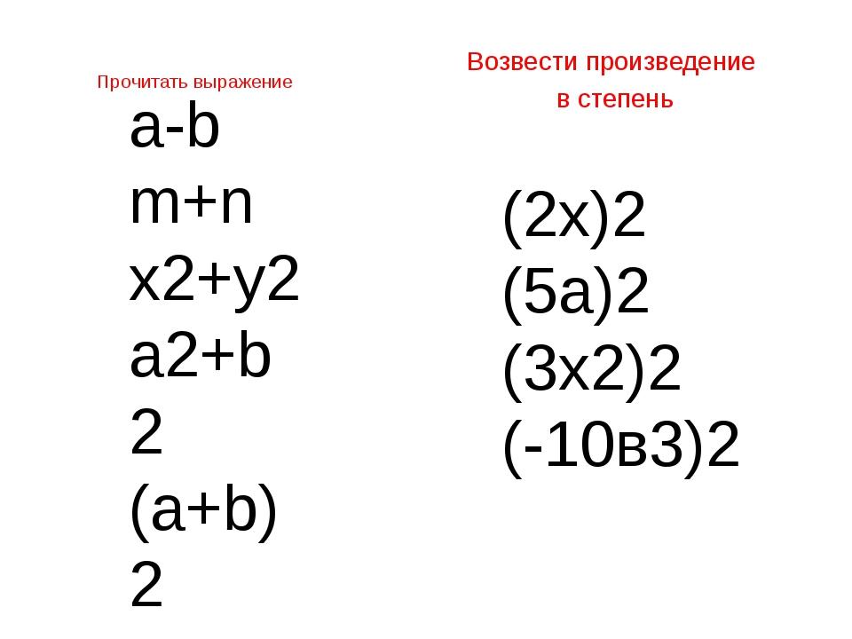 Прочитать выражение Возвести произведение в степень a-b m+n x2+y2 a2+b2 (a+b)...