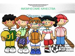 Министерство образования и науки Республики Казахстан ГККП «Высшая техническа