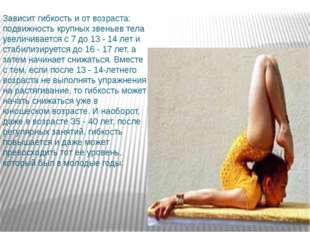 Зависит гибкость и от возраста: подвижность крупных звеньев тела увеличиваетс