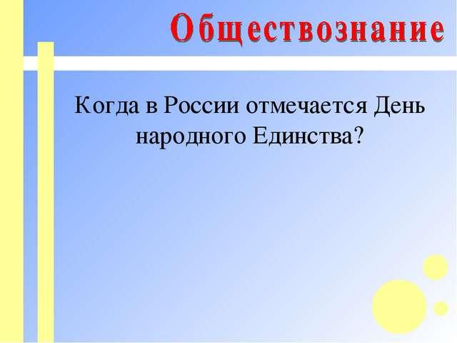 Когда в России отмечается День народного Единства?