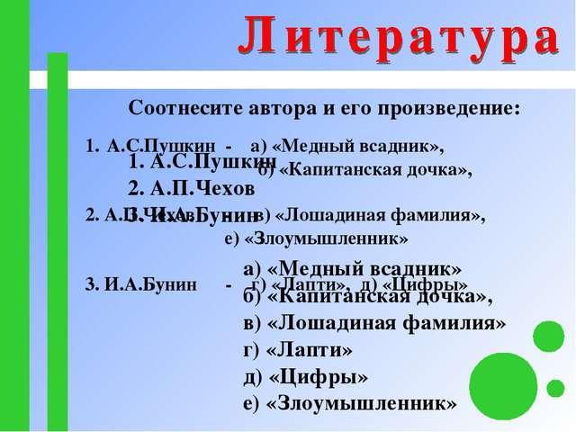 Соотнесите автора и его произведение: 1. А.С.Пушкин 2. А.П.Чехов 3. И.А.Бунин...