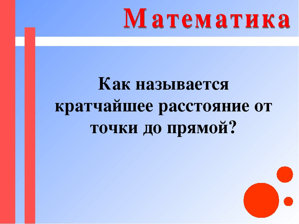 Как называется кратчайшее расстояние от точки до прямой?