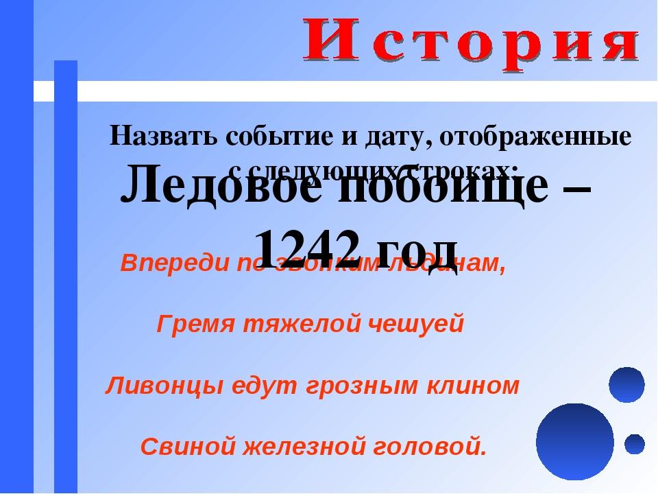 Назвать событие и дату, отображенные с следующих строках: Впереди по звонким...