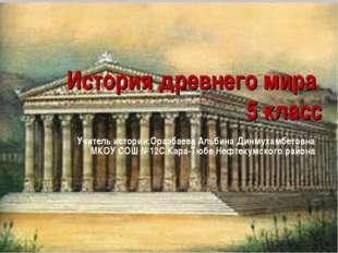 История древнего мира 5 класс Учитель истории:Оразбаева Альбина Динмухамбетов