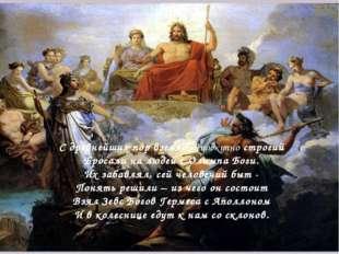 С древнейших пор взгляд неподкупно строгий Бросали на людей с Олимпа Боги. Их