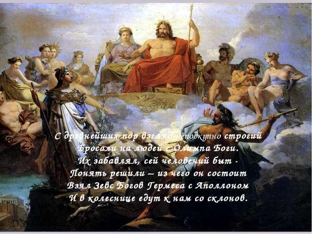 С древнейших пор взгляд неподкупно строгий Бросали на людей с Олимпа Боги. Их...