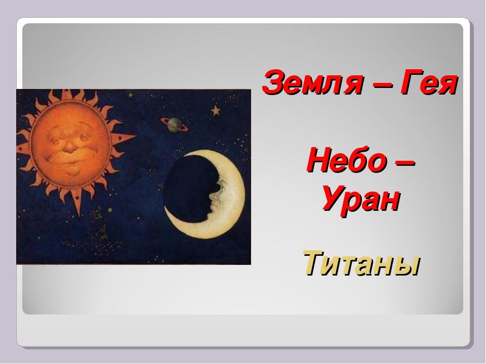 Земля – Гея Небо – Уран Титаны
