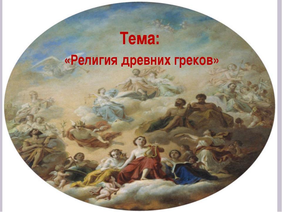 Тема: «Религия древних греков»