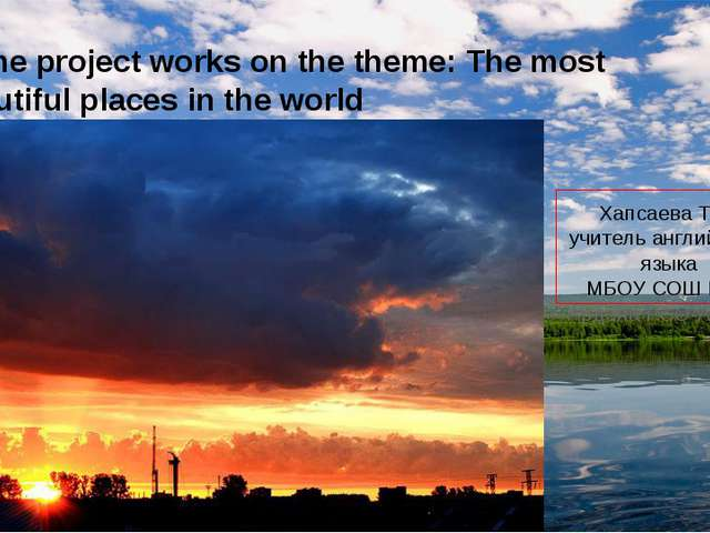 The project works on the theme: The most beautiful places in the world Хапсае...