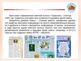 ГАЗЕТНАЯ ПОЛОСА Приступая к оформлению газетной полосы «Тирасполь – столица