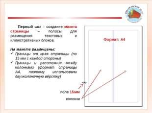 Создание макета Первый шаг – создание макета страницы – полосы для размещен