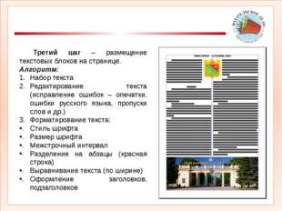Размещение текста Третий шаг – размещение текстовых блоков на странице. Алг