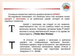 Шрифт для основного текста Основным элементом газетного дизайна является ШР