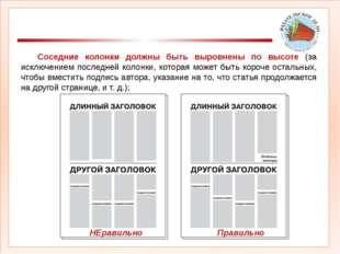 Многоколоночная верстка Соседние колонки должны быть выровнены по высоте (з