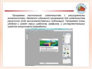 Adobe PageMaker Программа настольного издательства с расширенными возможнос