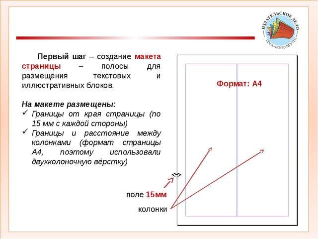 Создание макета Первый шаг – создание макета страницы – полосы для размещен...